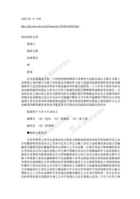 L两溪文集 明 刘球两溪文集 明 刘球01.doc