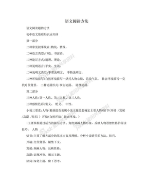 语文阅读方法.doc