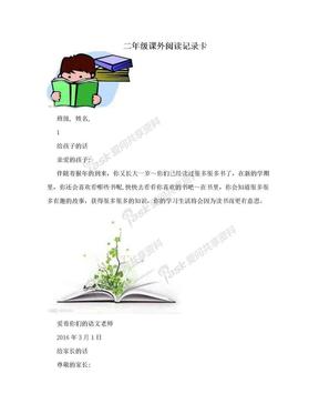 二年级课外阅读记录卡.doc