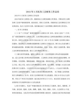 201X年3月医务工会财务工作总结.doc