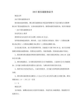 2017股东退股协议书.doc