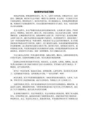 临床医学生毕业实习报告.docx