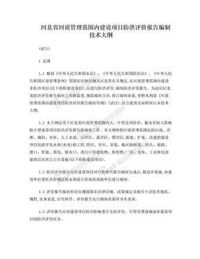 河北省河道管理范围内建设项目防洪评价报告编制技术大纲.doc