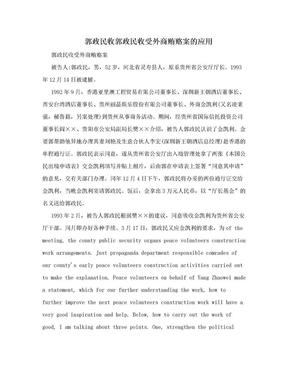 郭政民收郭政民收受外商贿赂案的应用.doc