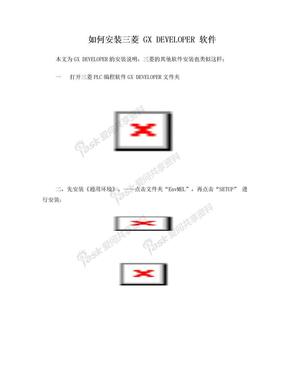 _三菱PLC软件安装.doc