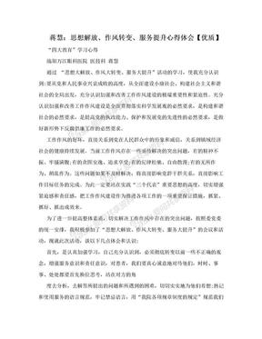 蒋慧:思想解放、作风转变、服务提升心得体会【优质】.doc