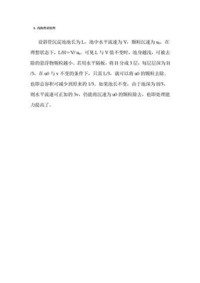 浅池理论原理.doc