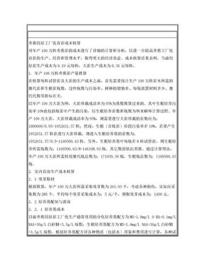 香蕉组培工厂化育苗成本核算.doc