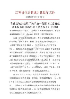 江苏省建设工程监理现场用表(第五版).doc