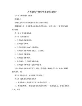 人教版七年级生物上册复习资料.doc