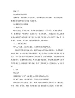 幼儿园教研活动计划.doc