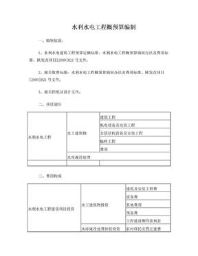 水利水电工程概预算编制.doc