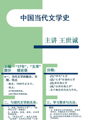 中国当代文学史 上编.ppt