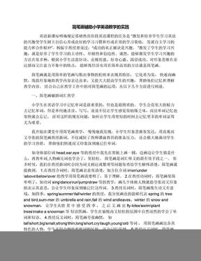 简笔画辅助小学英语教学的实践.docx