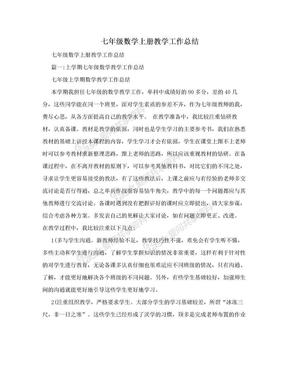 七年级数学上册教学工作总结.doc