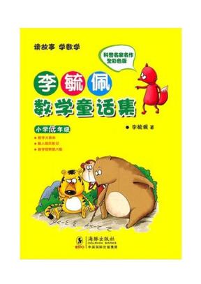 李毓佩数学童话集 小学低年级 海豚出版社 中小学教辅.pdf
