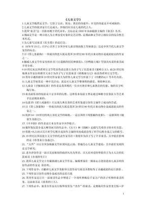 儿童文学复习题.doc