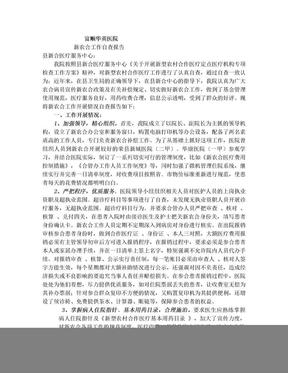 2014新农合自查自纠报告.doc