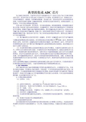 ADC0809中文资料以及和单片机接口电路设计和程序.doc