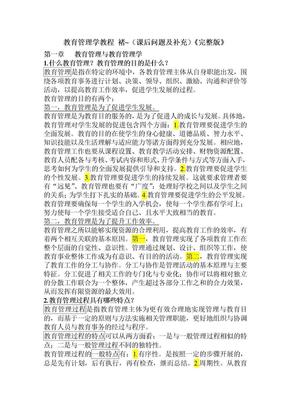 教育管理学教程-褚宏启(课后问题及补充)《完整版》.doc