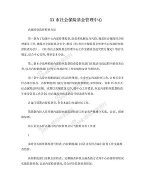 xx社保中心内部控制监督检查办法.doc