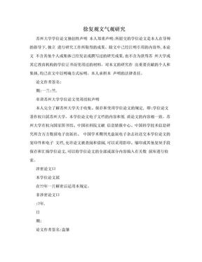 徐复观文气观研究.doc