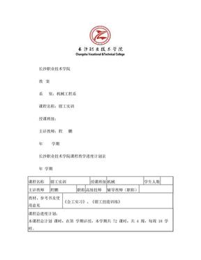 钳工实训教案(中级).doc