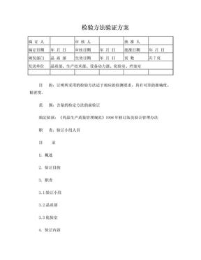 检验方法验证方案(含量测定).doc