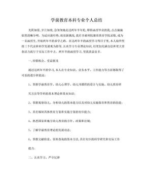 学前教育本科专业个人总结.doc