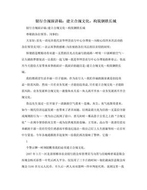 银行合规演讲稿:建立合规文化,构筑钢铁长城.doc