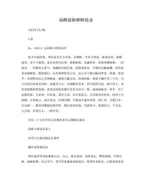 高峰原妙禅师语录.doc