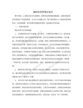 酒店经营管理计划书.doc