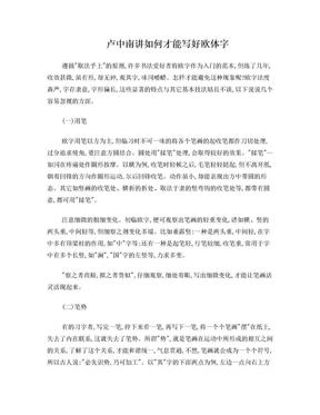 卢中南讲如何才能写好欧体字.doc
