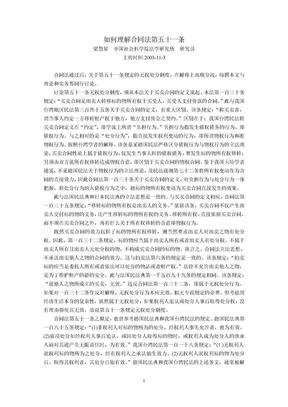 如何理解合同法第五十一条(梁慧星).doc