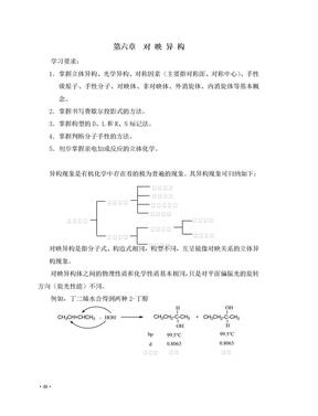 有机化学电子教案 (5).doc