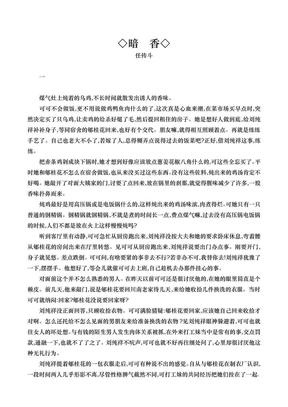 08暗香(任传斗)-小说月报2010年增刊3(中篇小说专号3).pdf
