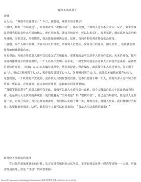 优秀作文选.pdf