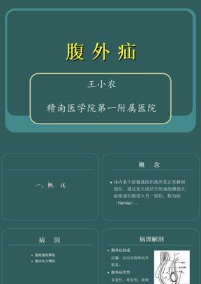 28-腹外疝,王小农.ppt