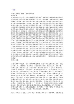 《平砂玉尺辩伪》作者蒋大鸿.doc
