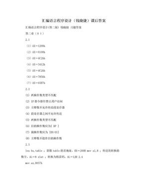 汇编语言程序设计(钱晓捷)课后答案.doc