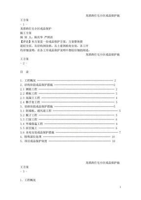龙潭小区成品保护方案.doc