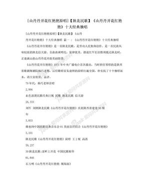 [山丹丹开花红艳艳原唱]【陕北民歌】《山丹丹开花红艳艳》十大经典独唱.doc