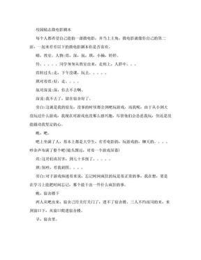 校园励志微电影剧本 .doc.doc