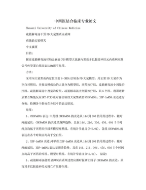 中西医结合临床专业论文.doc