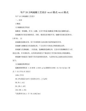 年产20万吨硫酸工艺设计-word格式-word格式.doc