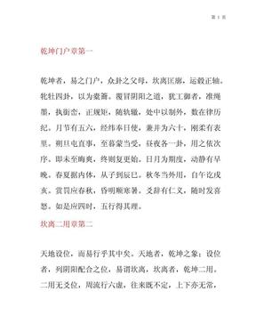 《周易参同契》完美版.pdf