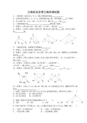 全等三角形测试题 (1).doc