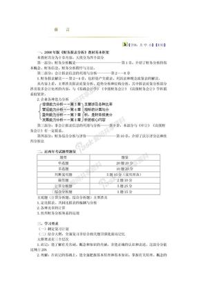 财务报表分析2008版教材(基础班)讲义.doc
