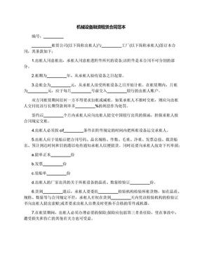机械设备融资租赁合同范本.docx