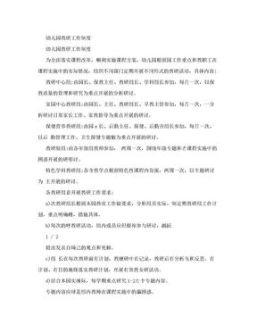 幼儿园教研工作制度.doc